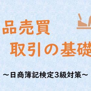 商品売買(仕入・売上)の基礎【簿記3級解説】【第3回】
