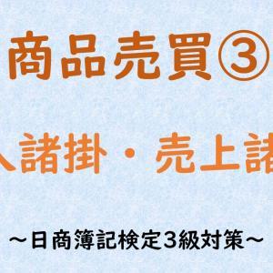 商品売買③仕入・売上の諸掛を解説【簿記3級解説】【第5回】