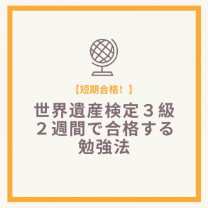 【短期合格!】世界遺産検定3級に2週間で合格する勉強法