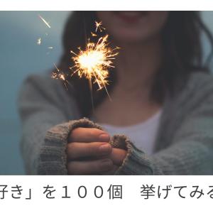 「好き」を100個 挙げてみる! 朝活手帳2021 ワーク その①