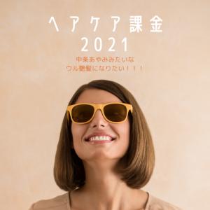 ヘアケア課金 2021
