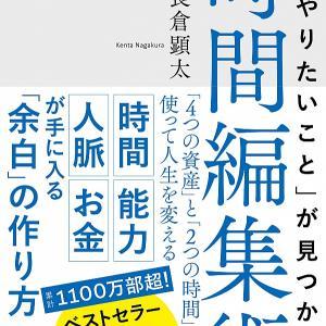 【人生を楽しむには、「余白」が必要】長倉顕太著『「やりたいこと」が見つかる時間編集術』