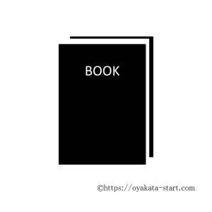 【2F_洋室】本に埋もれる家を整理する~実家帰省でブックオフ宅本便を利用する際に注意すること