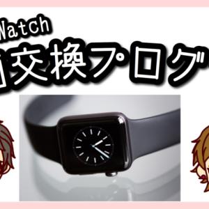 Apple Watchの画面交換プログラムは症状が出ていなくても対象になるのか?【申込方法などを説明】