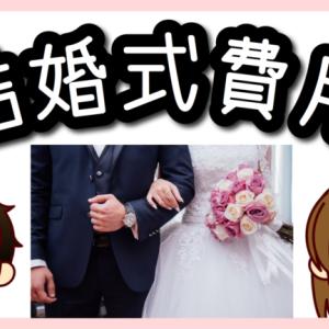 結婚式の自己負担は100万越え?見積時の金額やご祝儀、その他諸費用の詳細を公開!