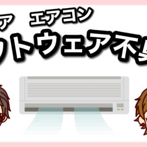 【富士通ゼネラル】ノクリアのエアコンの効きが悪い(冷えない)とお悩みの方へ【無償訪問対応】