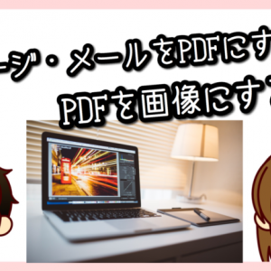 Webサイト・メールをPDFに、PDFを画像にする簡単な方法【iPhone】