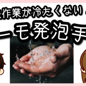 冬の水仕事で手が冷たい?サーモ発泡のビニール手袋で解決!