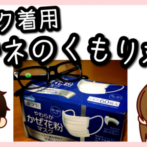 【マスクでメガネがくもる】3つのくもり対策の効果を検証!
