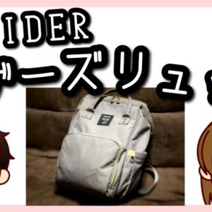 【マザーズリュック】AOFIDERを2年使った感想をレビュー【joknet】