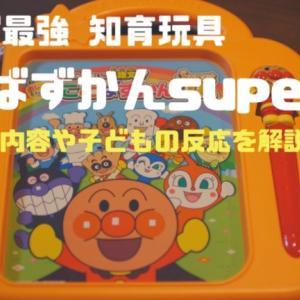 アンパンマンことばずかんsuperDXはコスパ最強の知育玩具!使い勝手をレビュー!