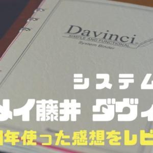 【レイメイ藤井】システム手帳 ダヴィンチを1年使った感想【JDA3003C】