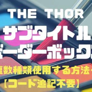 【THE THOR】サブタイトルボーダーボックスを複数使う方法【コード不要】