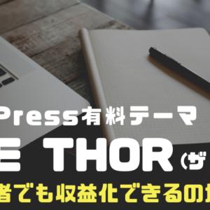 ブログ初心者が有料テーマTHE THORを使うと収益がでるのか?【SEO効果検証】