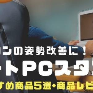 【ノートパソコン】PCスタンドのおすすめ5選 & BoYata購入レビュー