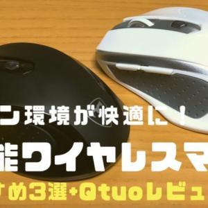 【3千円以下】高機能ワイヤレスマウスおすすめ3選 + Qtuoレビュー
