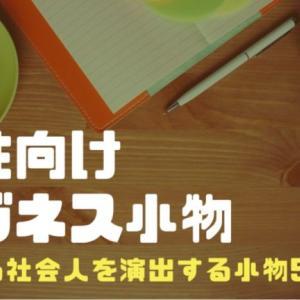 【男性向け】デキる社会人感を演出するビジネス小物5選