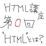 【第0回】プログラミング初心者向けHTML5講座