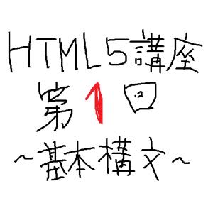 【第1回】プログラミング初心者向けHTML5講座【基本構文について】