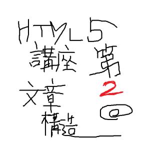 【第2回】プログラミング初心者向けHTML5講座【文章構造について】