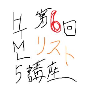 【第4回】プログラミング初心者向けHTML5講座【リストについて】