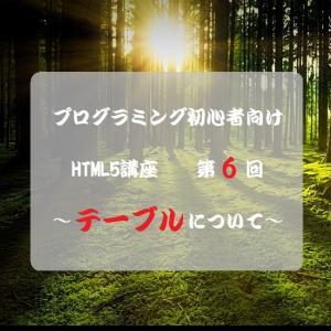 【第6回】プログラミング初心者向けHTML5講座【テーブルについて】