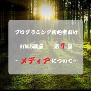【第7回】プログラミング初心者向けHTML5講座【メディアについて】