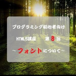 【第8回】プログラミング初心者向けHTML5講座【フォントについて】