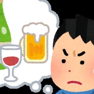 【禁酒】なぜ酒をやめようと思ったか。【6週間目】