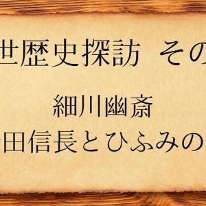 前世歴史探訪 その22.細川幽斎 織田信長とひふみの法