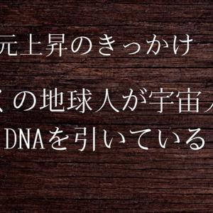 次元上昇のきっかけ ⑳ 多くの地球人が宇宙人のDNAを引いている