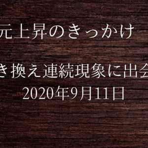 次元上昇のきっかけ 74 書き換え連続現象に出会う 2020年9月11日