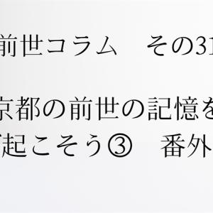 前世コラム その31. 京都の前世の記憶を呼び起こそう③ 番外編