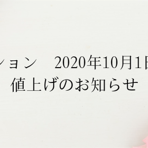 セッション 2020年10月1日より、値上げのお知らせ