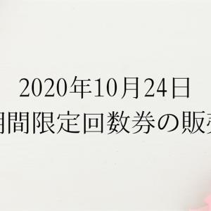 2020年10月24日 期間限定回数券の販売
