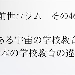 前世コラム その46. とある宇宙の学校教育と日本の学校教育の違い