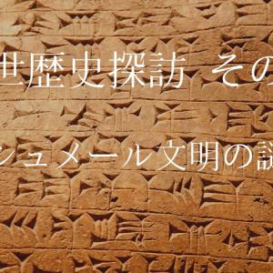 前世歴史探訪 その24.シュメール文明の謎