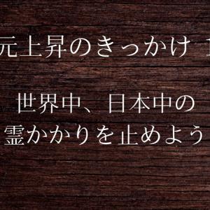 次元上昇のきっかけ139 世界中、日本中の霊かかりを止めよう