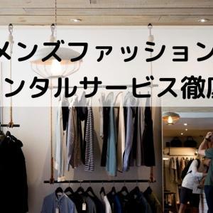 【2020年度】月額定額 メンズファッション用のサブスクリプションサービスまとめ