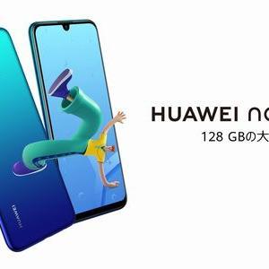 HUAWEI nova lite 3+(プラス)とOPPO A5 2020をコスパ観点で徹底比較