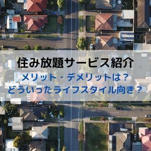 【2020年度】サブスクリプション型の住宅住み放題サービス比較5選