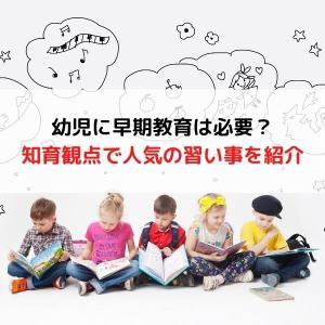 幼児に早期教育は必要?知育観点で人気のおすすめ習い事を紹介