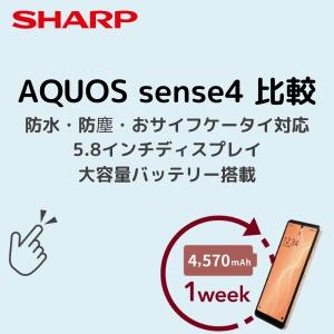AQUOS sense4とmoto g PROをコスパ観点で徹底比較