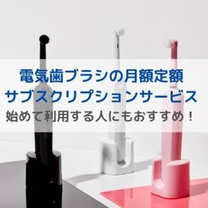 電動歯ブラシのサブスクリプションサービス徹底比較!国内で利用できる歯ブラシの定額制サービスを紹介