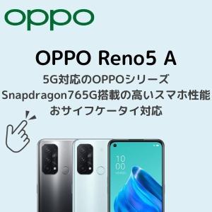 OPPO Reno5 AとPixel4aをコスパ観点で徹底比較