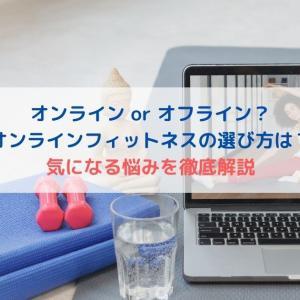 オンラインフィットネスの選び方と家庭でのトレーニング方法をタイプ別に解説