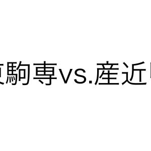 日東駒専と産近甲龍はどちらが上?偏差値から考える序列