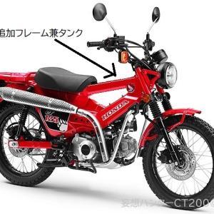 【妄想】CT200・ハンターカブ200!?
