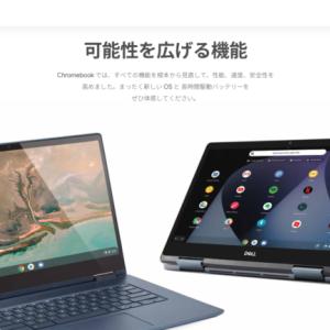 Chromebook購入レビュー感想「マジか!使い勝手メチャいいじゃん」