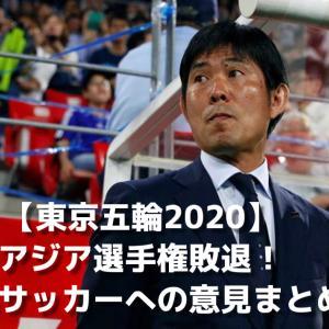 【東京五輪2020】アジア選手権敗退!森保サッカーへの意見まとめ